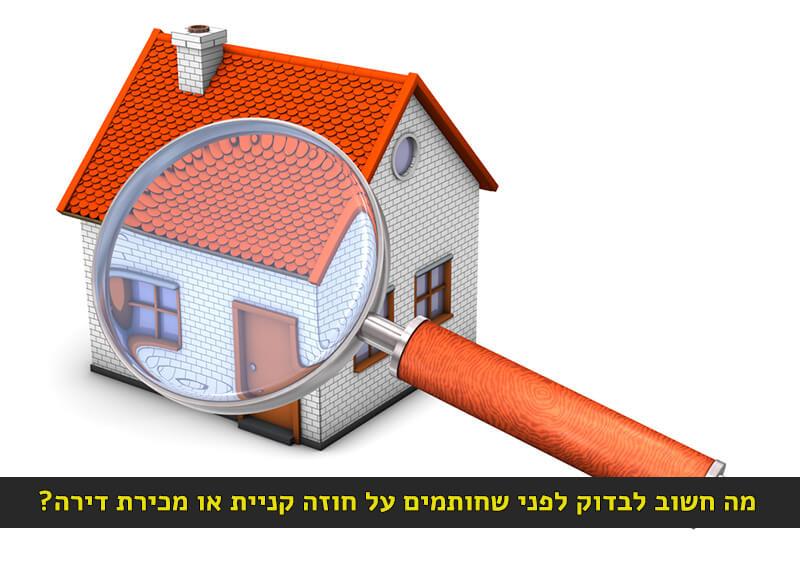 מה לבדוק לפני חתימה על חוזה קניית או מכירת דירה